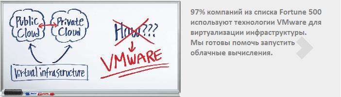 Купить VMware