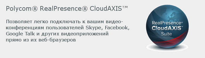 Polycom CloudAxis